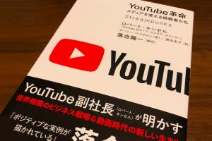 youtube革命 レビュー・書評