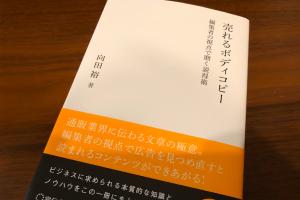 売れるボディコピー 書評・レビュー