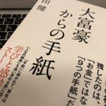 大富豪からの手紙-感想・レビュー