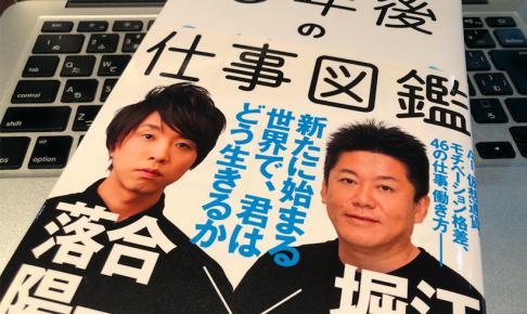 【書評】10年後の仕事図鑑-堀江貴文&落合陽一
