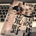 書評-読書という荒野/見城徹 感想・レビュー