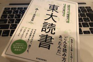 書評「東大読書」感想・レビュー