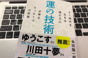 レビュー・書評「運の技術」TVプロデューサー角田陽一郎