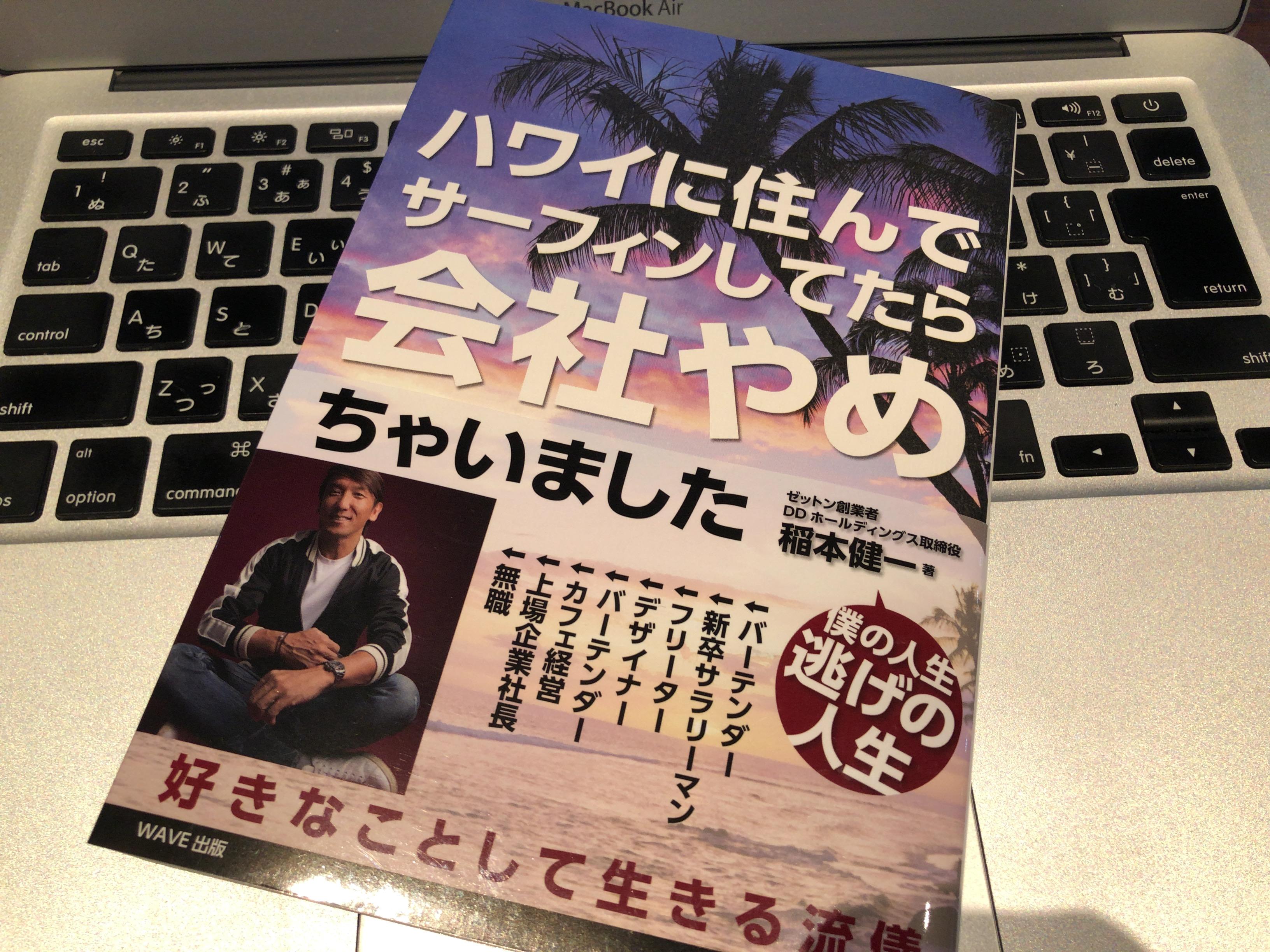 稲本健一 書評 ハワイに住んでサーフィンしてたら会社やめちゃいました レビュー・感想