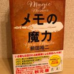 書評-メモの魔力 感想・レビュー